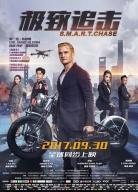 《极致追击》全球首映礼