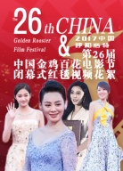 第二十六届中国金鸡百花电影节闭幕式红毯花絮