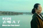 《时间去哪儿了》曝特辑 贾樟柯谈保护导演创意
