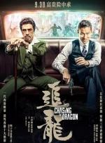 《追龙》北京首映发布会