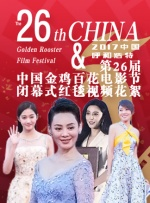 第二十六届中国金鸡百花沙龙网上娱乐节闭幕式红毯花絮
