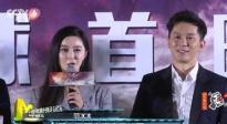 优乐国际界报答伟大时代重要举动 《空天猎》北京首映