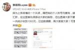 李雨桐不慎曝光个人了账户收到汇款:已全数捐赠
