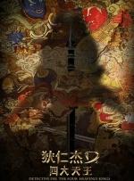 《狄仁杰之四大天王》定档发布会