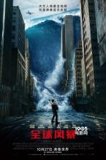 《全球风暴》科幻质感十足 男主硬汉魅力爆棚