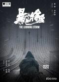 段奕宏《暴雪将至》成东京电影节竞赛唯一华语片