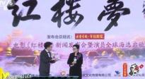 胡玫执导电影版《红楼梦》演员全球海选即将开启