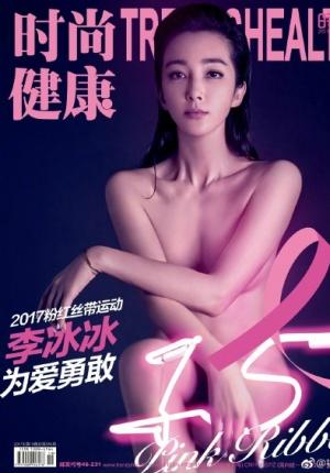 李冰冰陈漫陈晓代言粉红丝带 为公益裸身拍写真