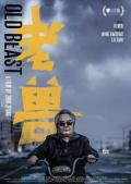 王小帅监制《老兽》入围东京电影节 风格生猛凌厉