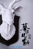 """徐峥再推新作《幕后玩家》 宣布抢占明年""""五一"""""""