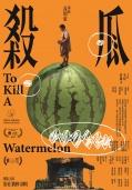 高则豪执导《杀瓜》入围第33届华沙电影节主竞赛