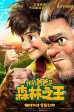《我的爸爸是森林之王》曝海报预告 定档10月14日