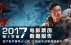 2017年第三季度电影数据报告:国产影片占七成