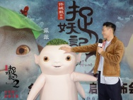 《捉妖记2》全球巡展 杨祐宁自曝饰演