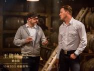 《王牌特工2:黄金圈》导演花式炫技颠覆间谍片