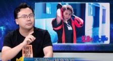 沙丹评点《羞羞的铁拳》 赞演员表演高度技巧化