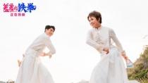 《羞羞的铁拳》曝MV