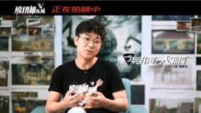 《缝纫机乐队》导演特辑