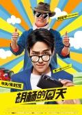 《胡杨的夏天》曝父子海报 朱一龙祝延平父子情深