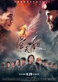 《空天猎》持续热映 军迷点赞李晨导演处女作