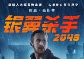 《银翼杀手2049》提档10.27 人物海报首次曝光