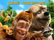 《我的爸爸是森林之王》终极预告 2D动画书写亲情