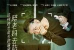 """将于10月13日上映的笑泪暖心电影《我的妈呀》,中秋节期间在全国十大城市开启感动点映,并于北京大学举办学子观影场,收获了满满好评。今日电影发布一支口碑特辑和一组口碑海报,观众们泪光闪闪走出影厅,面对镜头留下心中感慨,直言电影戳中了心中关于亲情的那块最柔软的地方,""""母爱是世界上最伟大的爱""""、""""细节处真挚感人""""、""""值得与家人分享"""",并诚挚力荐朋友们带家人、结伴一起观看。"""