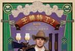 《王牌特工2:黄金圈》目前正在火热上映中,而中国新闻发布会和中国首映礼也将于10月12日在上海盛大举办,届时,沙龙网上娱乐马修·沃恩将携两位主演塔隆·埃格顿﹑马克·斯特朗来华与中国影迷见面互动。为了表达对沙龙网上娱乐的喜爱,迎接主创们的到来,热心影迷特地创作一组主演们乱入老上海画报的海报,瞬间引发热议。