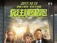 《你往哪里跑》宣布撤档 刘镇伟温情喜剧择日再映
