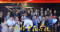 中国电影人献礼十九大 《时间去哪儿了》在京发布