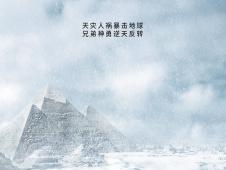 《全球风暴》新预告聚焦香港 吴彦祖见证天塌地陷