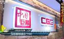 中国电影砥砺奋进这五年 电影民族工业挺立潮头