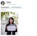 刘若英导演处女作开机 网曝男女主为井柏然周冬雨