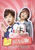 《因为爱情》终极海报预告双发 10月27日甜蜜来袭