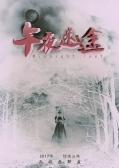 惊悚片《午夜迷途》年底公映 丰富国产电影类型