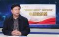 《今日影评》献礼十九大 电影人论中国电影发展