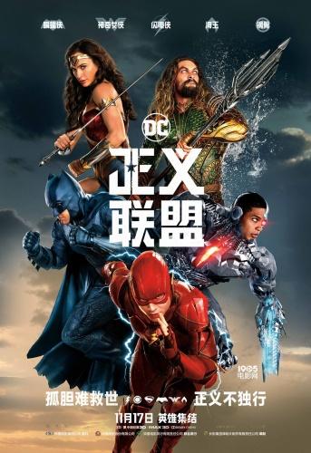 DC新作《正义联盟》曝新海报 主创10月26日来华_好莱坞