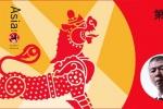 亚洲协会将在中美电影高峰论坛为导演张杨授奖