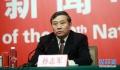 孙志军:文化领域改革主体框架