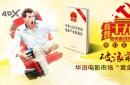 """破浪前行!华语电影市场""""黄金五年""""的新与变"""
