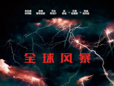 宏大场面!《全球风暴》超大龙卷风100个闪电暴击