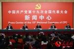 十九大代表聚焦文化建设发展:谱写中华文化新史诗