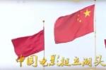 献礼十九大特别报道:中国电影创作登上新的高峰