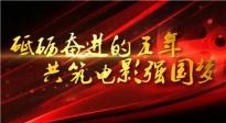 中国电影这五年:砥砺奋进的五年 共筑电影强国梦