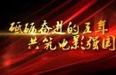 献礼十九大特别报道:中国电影市场绽放光华