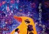 《寻梦环游记》内地定档11月24日 撞档《追捕》