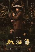 黄轩辛博青将携电影《妖猫传》参加东京电影节
