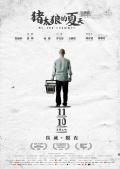 《猪太狼的夏天》定档11月10日 徐峥监制真诚脱丧