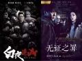 长江日报:实力派当道 电视剧市场逐渐回归理性