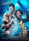 张晋称《狂兽》是自己从影以来拍过的最累的电影